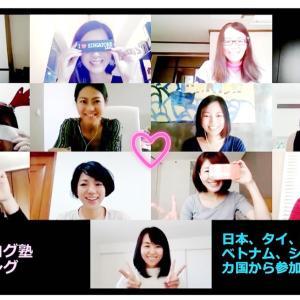 幸せのトリセツって?!!第4回MAYAブログ塾ミーティング終了しました!!