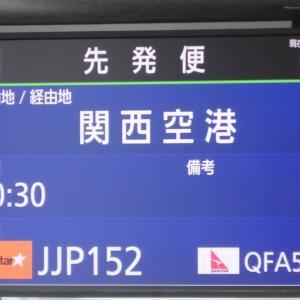 京都奈良~東京千葉の女一人旅 ホテルエムズ・プラス四条大宮に宿泊! 京都おすすめの過ごし方