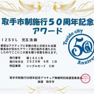 取手市制施行50周年記念アワード