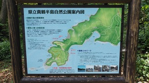 県立真鶴半島自然公園(JAFF-0200)