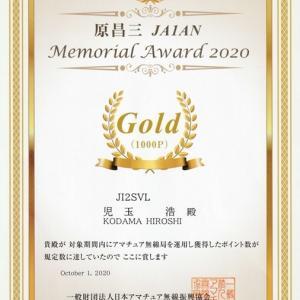 JA1AN Memorial Award 2020