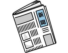 📰新聞●到着❢❢??