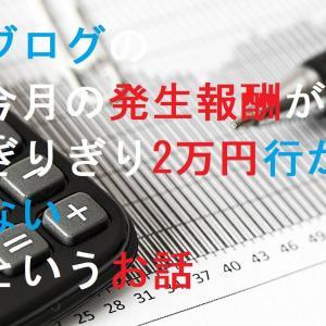アフィリエイト報酬(収入)が2万円行きそうで行かない