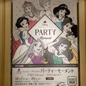 ディズニープリンセスパーティーモーメントに行ってきました!①