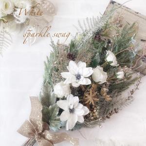 クリスマス特別1DAYレッスン♪きらめくホワイトのスワッグで気分はホワイトクリスマス♡