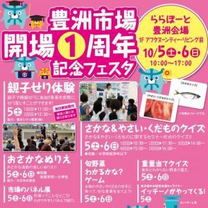 築地市場の移転先豊洲でイベント開催(10/5)小池知事登壇で話題に!