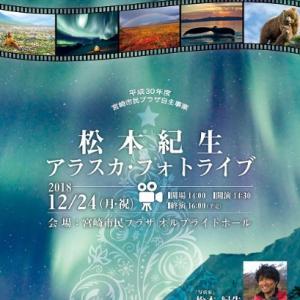 アラスカで年間50日を過ごす松本紀夫さん・次のフォトライブはいつ?