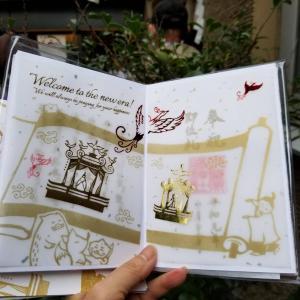 天皇陛下即位の記念御朱印をもらってきた。入谷の小野照崎神社から鬼子母神へ