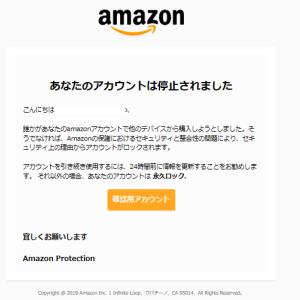 「あなたのアカウントは停止されました」Amazon詐欺メールがまた来ました。