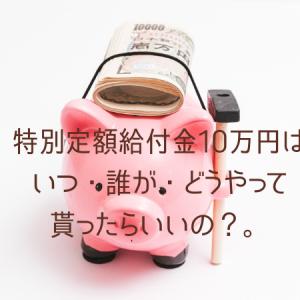 特別定額給付金10万円はいつ?対象者は?どうやってもらうの?疑問をまとめてみた