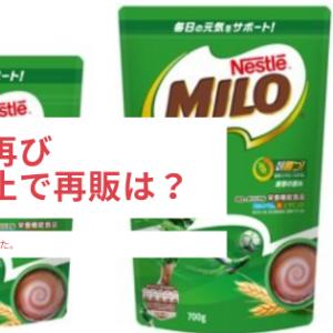 大変!ミロ活が増えて「ミロ」がふたたび販売中止に?再販は来年。