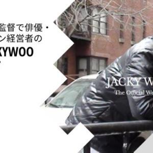 ジャッキー・ウーはイケメン俳優兼映画監督・エステサロン経営はどこで?