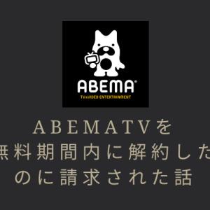 AbemaTVを無料期間内で解約したのに請求された話。私の失敗談