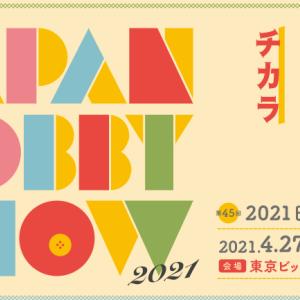 ハンドメイドのイベント2021東京・関東エリア開催情報