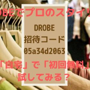 DROBE(ドローブ)予算はどのくらい?取扱いブランド・口コミ・解約方法をチェック