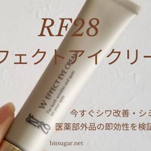 RF28 Wエフェクトアイクリームを口コミレビュー・実際に使った効果は?