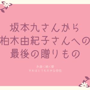 柏木由紀子さんが坂本九さんから受け取った最後の贈り物は?今も思い出の場所に住み続ける