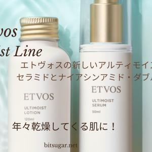 エトヴォスの化粧水【アルティモイストライン】の効果や成分・口コミまでチェック!