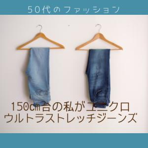 50代のファッション・150cm台の私がユニクロウルトラストレッチジーンズを履いてみた