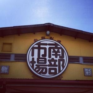 松戸南部市場のおすすめランチと駐車場情報を松戸市民が語ります!