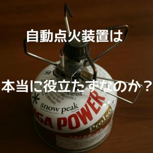 ガスストーブのイグナイターは本当に役立たずなのか?考察してみた。