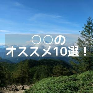 アウトドア系ウェブメディア(?)のコタツ記事にご用心!