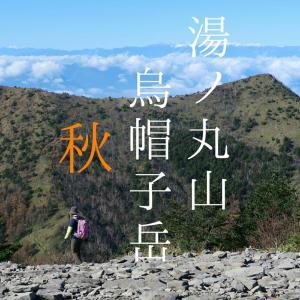秋の湯ノ丸山・烏帽子岳を周回登山。