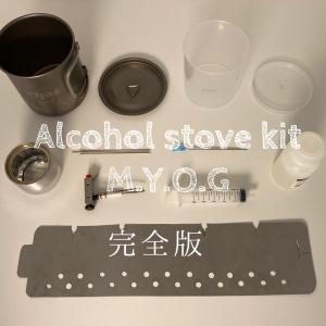 おうちで出来るアルコールストーブセットの自作【完全版】