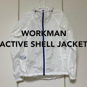 【ワークマン】ついに重さ99gの軽量シェル登場!【アクティブシェルジャケット】