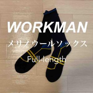 【ワークマンメリノウールシリーズ】ミッドカットシューズにも対応、「フルパイルソックス」。