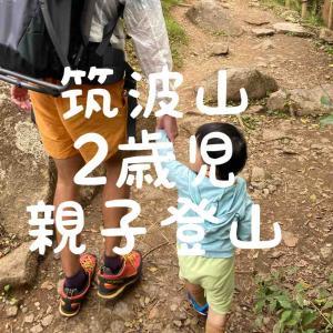 【親子登山記録】2歳児と筑波山へ。