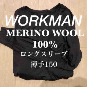 【ワークマン】メリノウール 100% ロングスリーブシャツが税込1,900円…!
