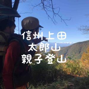 【親子登山レポ】信州上田、太郎山。