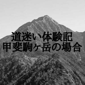 甲斐駒ヶ岳稜線上での信じがたいルートミス。