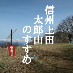 信州上田の太郎山においでよ。