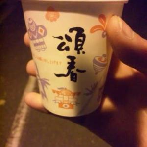 謹賀新年_下谷神社(稲荷町)