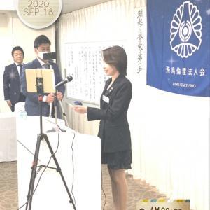 9/18☆飛鳥倫理法人会モーニングセミナー