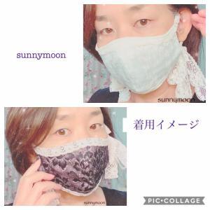 sunnymoon☆国産最高級ストレッチリバーレース仕様のエレガントな立体マスク☆サラサラの肌触