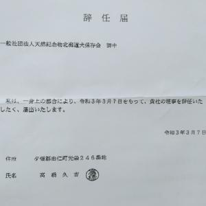【裁判】 久吉と石田の理事の地位不存在確認訴訟 【検討中】