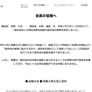 【石田と久吉辞任】 誹謗中傷している会員は誰だよ 【登記しろ】