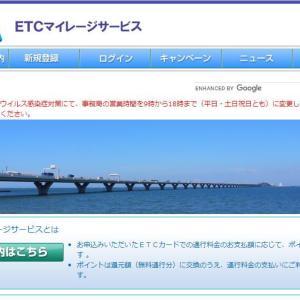 ETCにはマイレージポイントってのが あったらしい!