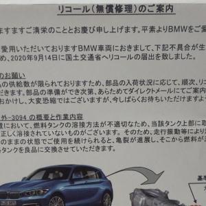 BMW M135i(F20)  リコールのお知らせキタ━━━━(゚∀゚)━━━━!!