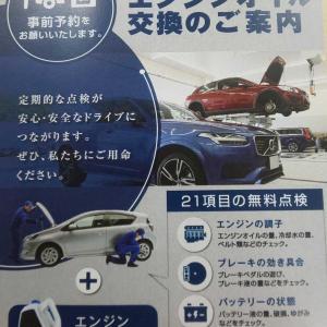 BMW M135i(F20)1年点検とタイヤ交換へ