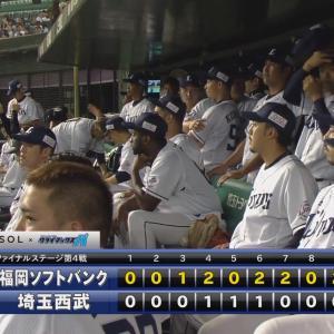 【終戦】西武ファン集合(2019.10.13)