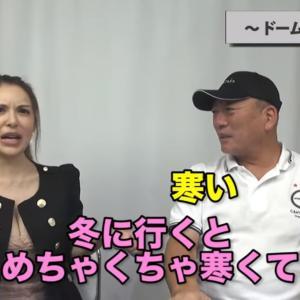 【悲報】高木豊さん、西武ドームをディスる
