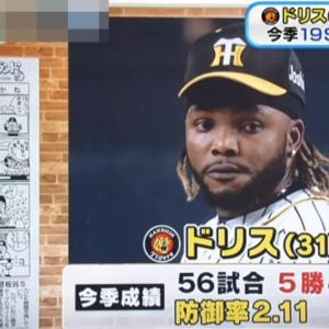 阪神ドリスの退団報道、ガセだった