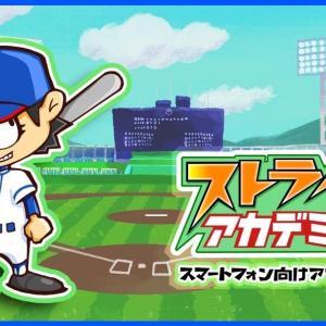 パワポケ作った人の新作野球ゲーム?