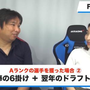 里崎智也さん、人的補償撤廃に賛同する