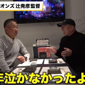 高木豊のYouTubeに辻監督が出演「涙の理由」「森の成長」