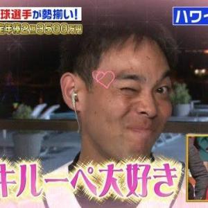 【朗報】秋山の評価上昇、2年11億円